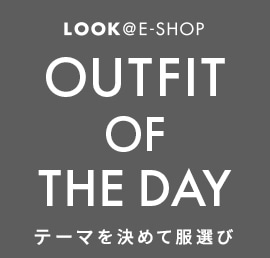OUTFIT OF THE DAY ─テーマを決めて服選び─