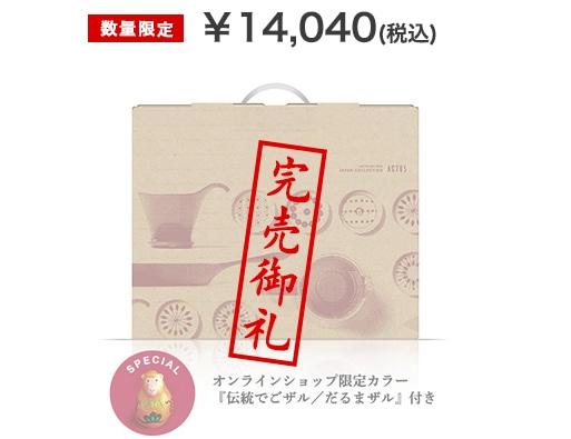 MADE IN JAPANの丁寧な暮らしをお届け。 ACTUSバイヤーが選んだ、こだわり日用品を福袋に。