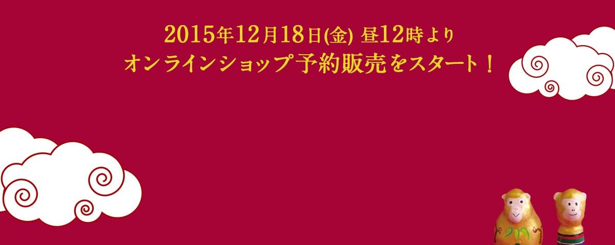 2015年12月18日(金) 昼12時よりオンラインショップ先行予約販売をスタート!