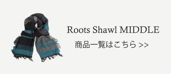 Roots Shawl MIDDLE商品一覧はこちら