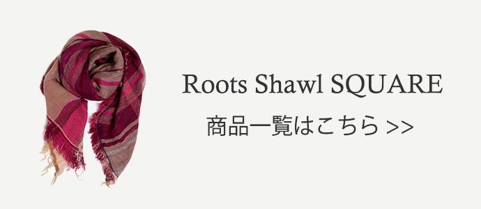 Roots Shawl SQUARE商品一覧はこちら