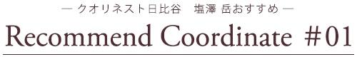 recommend_coordinate_ttl