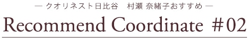 recommend_coordinate02_ttl