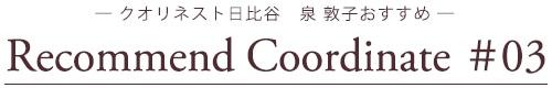 recommend_coordinate03_ttl