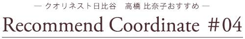recommend_coordinate04_ttl