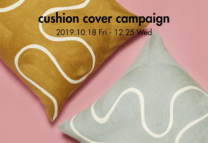 cushion_cover_campaign_201910.jpg