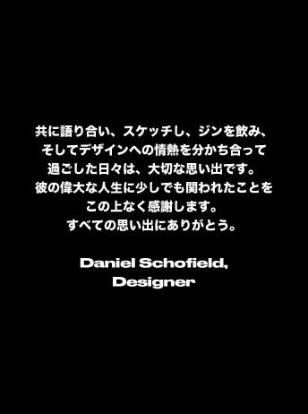 Daniel-Schofield.jpg