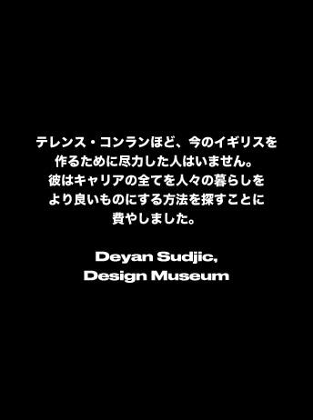 Deyan-Sudjic.jpg