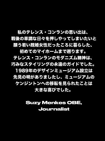 Suzy-Menkes-OBE.jpg