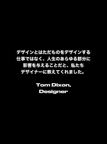 Tom_Dixon.jpg