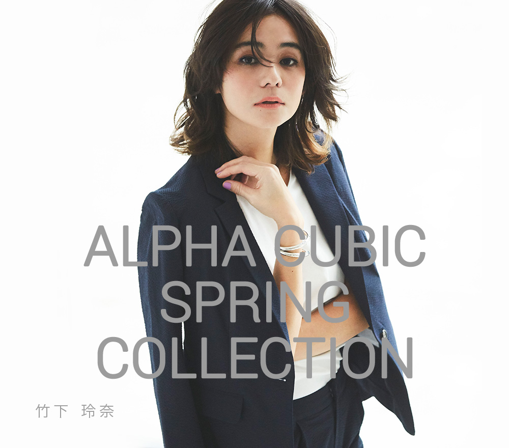ALPHA CUBIC STYLING FILE 001 Rena Takeshita 竹下 玲奈