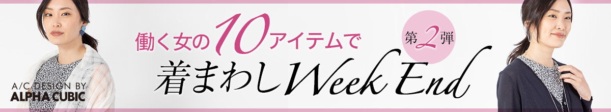 A/C DESIGN BY ALPHA CUBIC 働く女の10アイテムで着まわしWeek End