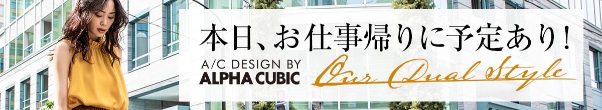 A/C DESIGN BY ALPHA CUBIC 本日、お仕事帰りに予定あり!