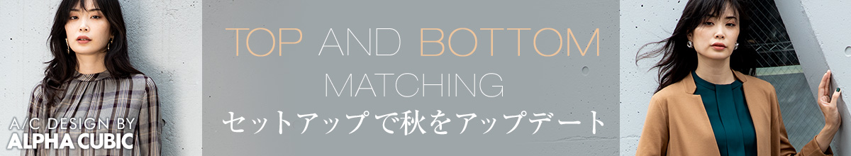TOP AND BOTTOM MATCHING セットアップで秋をアップデート