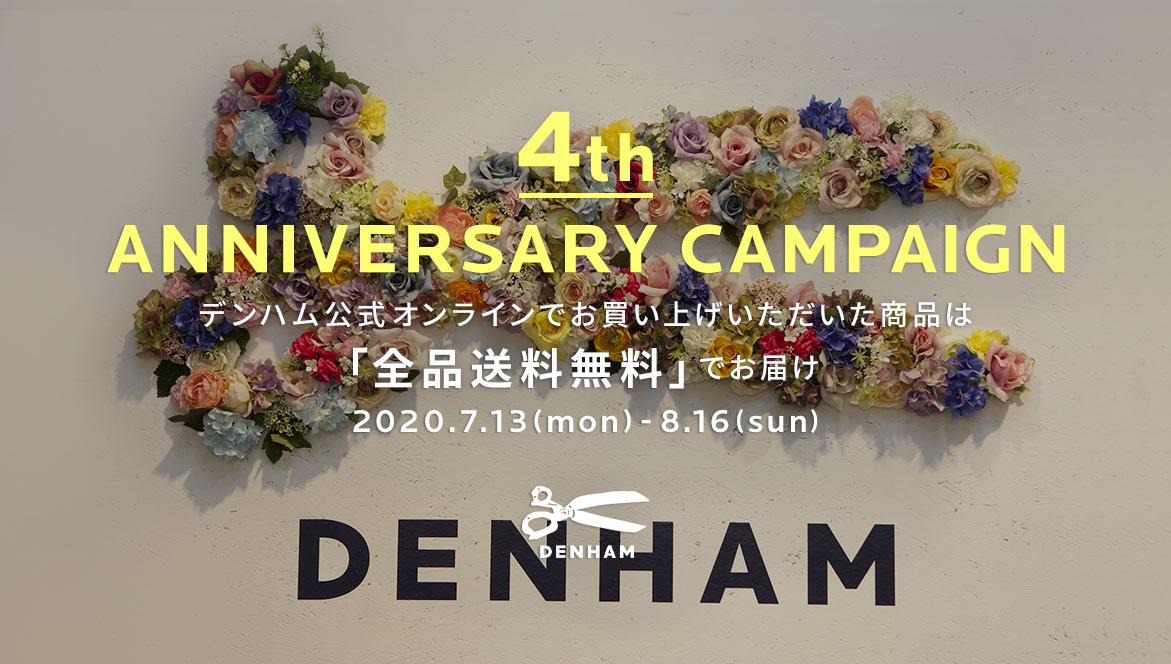 デンハム日本公式オンラインストア 4周年キャンペーン開催