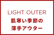 LIGHT OUTER
