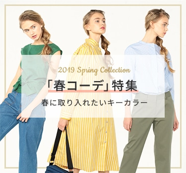 LOOK@E-SHOP 2019Spring Collection 「春コーデ」特集 春に取り入れたいキーカラー