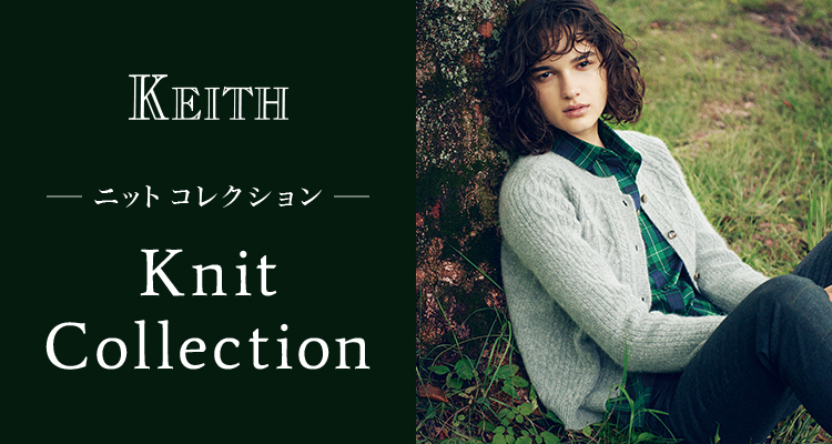 KEITH Knit Collection -ニットコレクション-