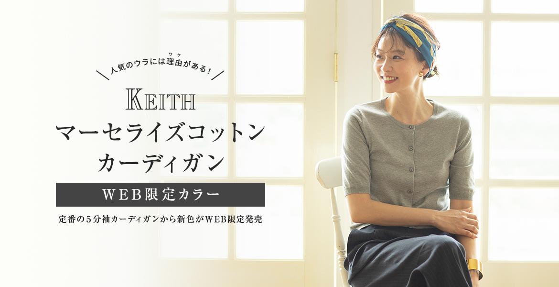 KEITH マーセライズコットンカーディガン WEB限定カラー