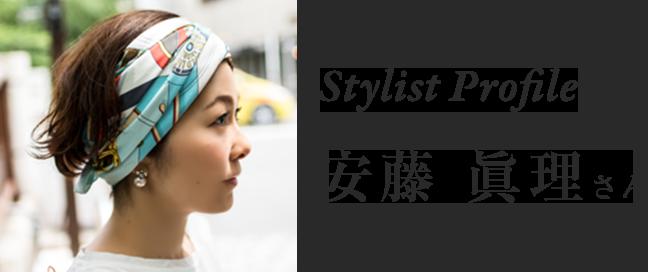 Stylist Profile 安藤眞理さん
