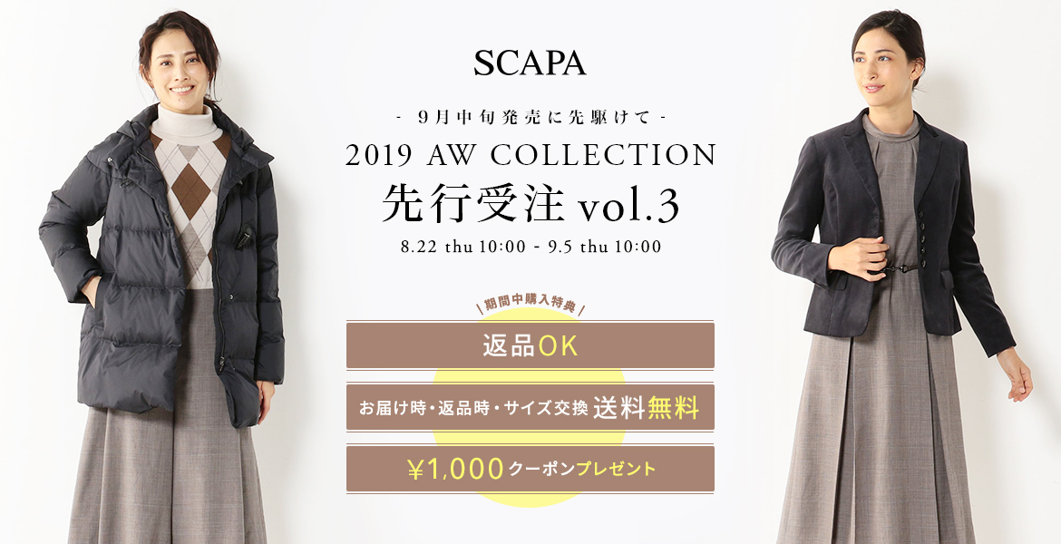 SCAPA 2019AW COLLECTION 先行受注VOL.3 8.22 thu 10:00 - 9.5 thu 10:00