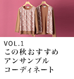 Recommend Clothing Vol.1