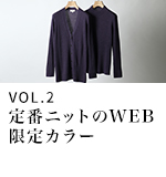 Recommend Clothing Vol.2