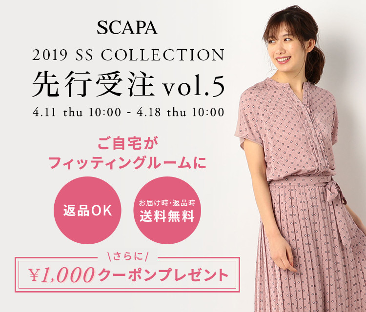 SCAPA 2019SS COLLECTION 先行受注VOL.5 4.11 thu 10:00 - 4.18 thu 10:00