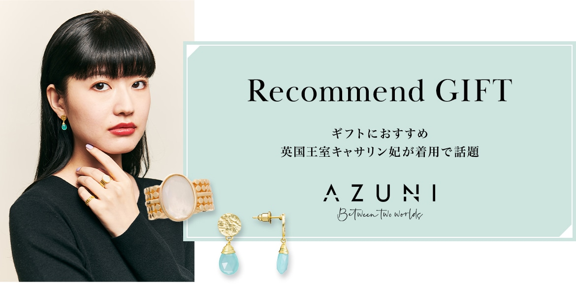 LOOK@E-SHOP +Plus Brand Introduction Vol.6 ギフトにおすすめ 英国王室キャサリン妃が着用で話題 Recommend GIFT AZUNI