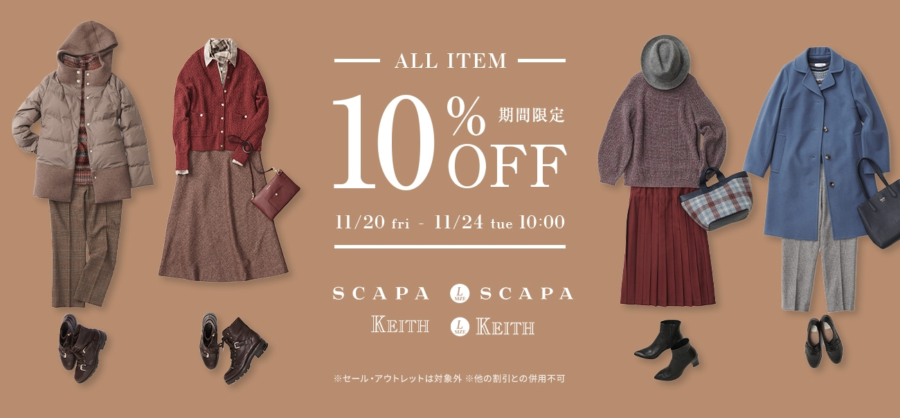 SCAPA KEITH 期間限定 ALL ITEM 10%OFF 11/20 fri - 11/24 tue 10:00