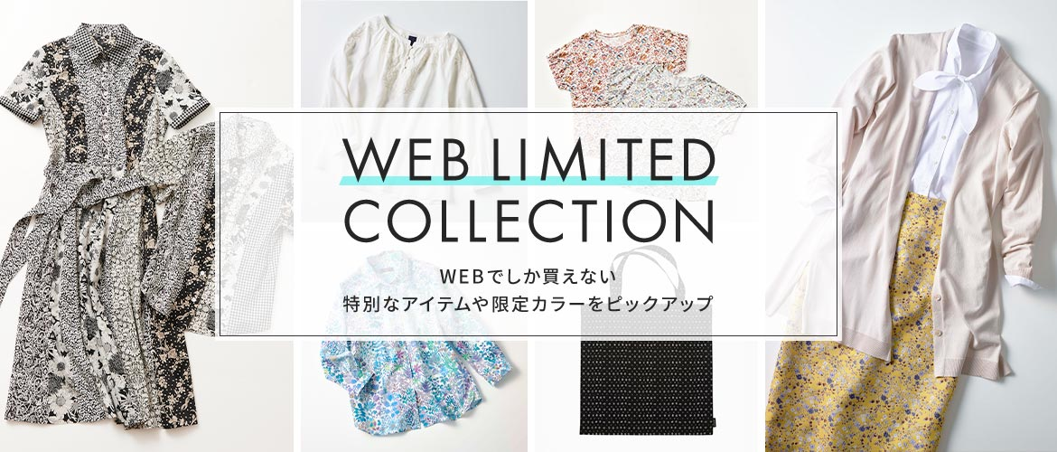 WEB LIMITED COLLECTION WEB限定アイテム特集