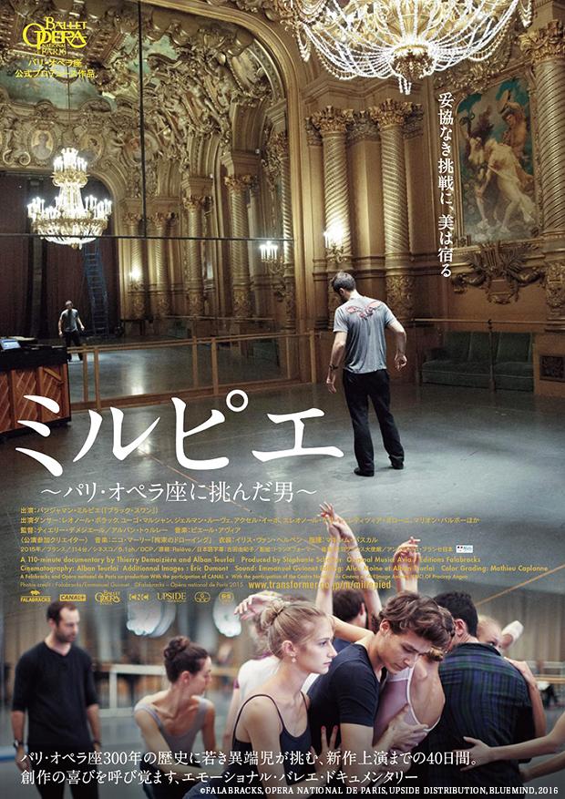 「ミルピエ ~パリ・オペラ座に挑んだ男~」チケットプレゼントキャンペーン開催